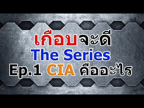 CIA คืออะไร? มีไว้ทำไม? [เกือบจะดี The series] EP.1