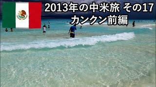 【ライブで旅の話】2013年の中米旅17 メキシコのカンクンは世界一のビーチリゾート!?