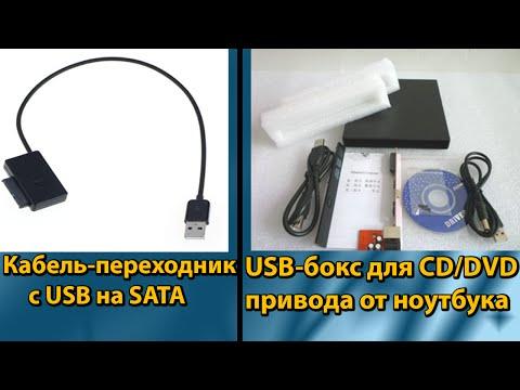 Две посылки: Кабель-переходник с USB на SATA и USB-бокс для CD/DVD привода от ноутбука
