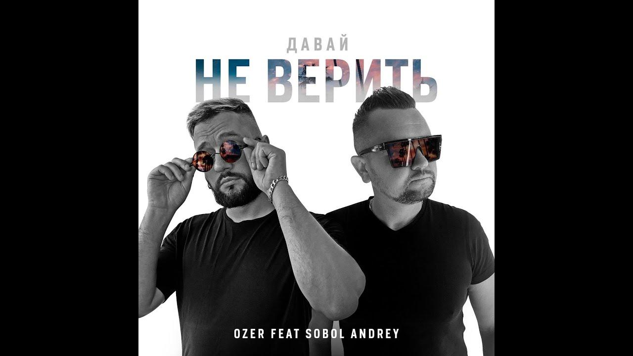 Download OZER - Давай не верить (feat Sobol Andrey) ПРЕМЬЕРА