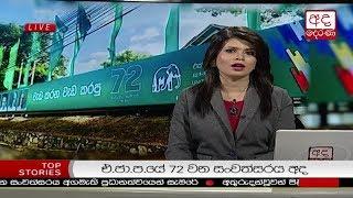 Ada Derana Lunch Time News Bulletin 12.30 pm - 2018.09.06 Thumbnail
