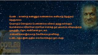 """Sathu nada Sathu"" - Asha Bosley (Ilayaraja hits) - HD Tamil lyrics"