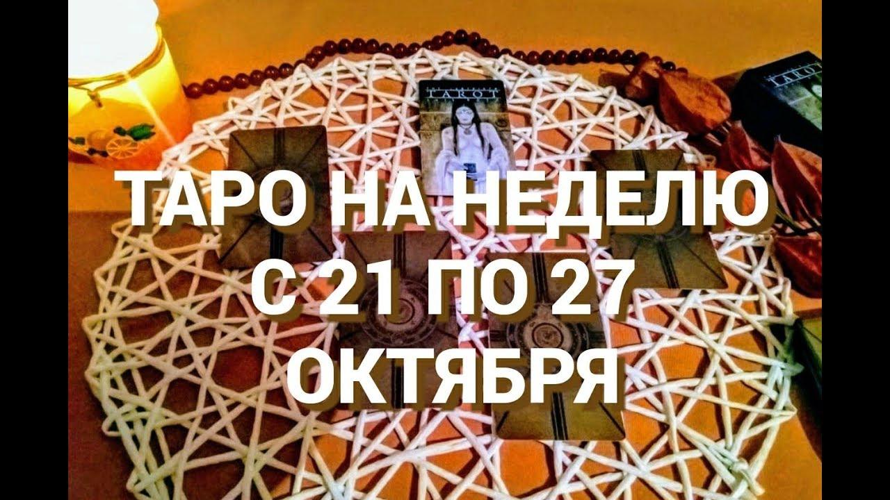 ТЕЛЕЦ. Таро прогноз на неделю с 21 октября по 27 октября 2019 г. Гадание онлайн.