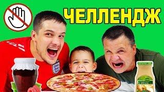 ЧЕЛЛЕНДЖ ПИЦЦА+ГОРЧИЦА ВАРЕНЬЕ БЕЗ РУК Кушаем на скорость Pizza Challenge