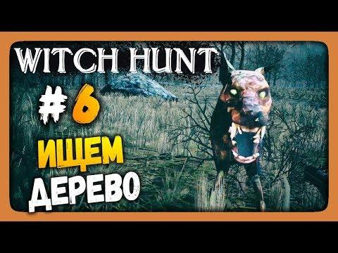 Witch Hunt Прохождение #6 ✅ ИЩЕМ ЖЕРТВЕННОЕ ДЕРЕВО!