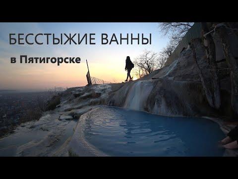 Лучшие ванны Пятигорска. Сероводородные и радоновые источники.