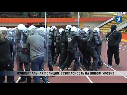 ПБК: Муниципальная полиция: безопасность на любом уровне