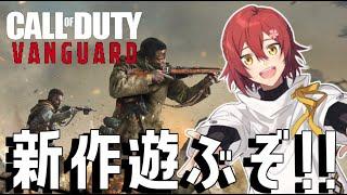 【CoD:Vanguard】CoD新作やる!【花咲みやび/ホロスターズ】