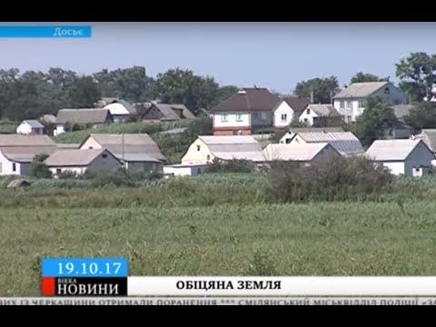 ТРК ВіККА: Черкаські АТОвці чекають на обіцяні владцями земельні ділянки більше півроку