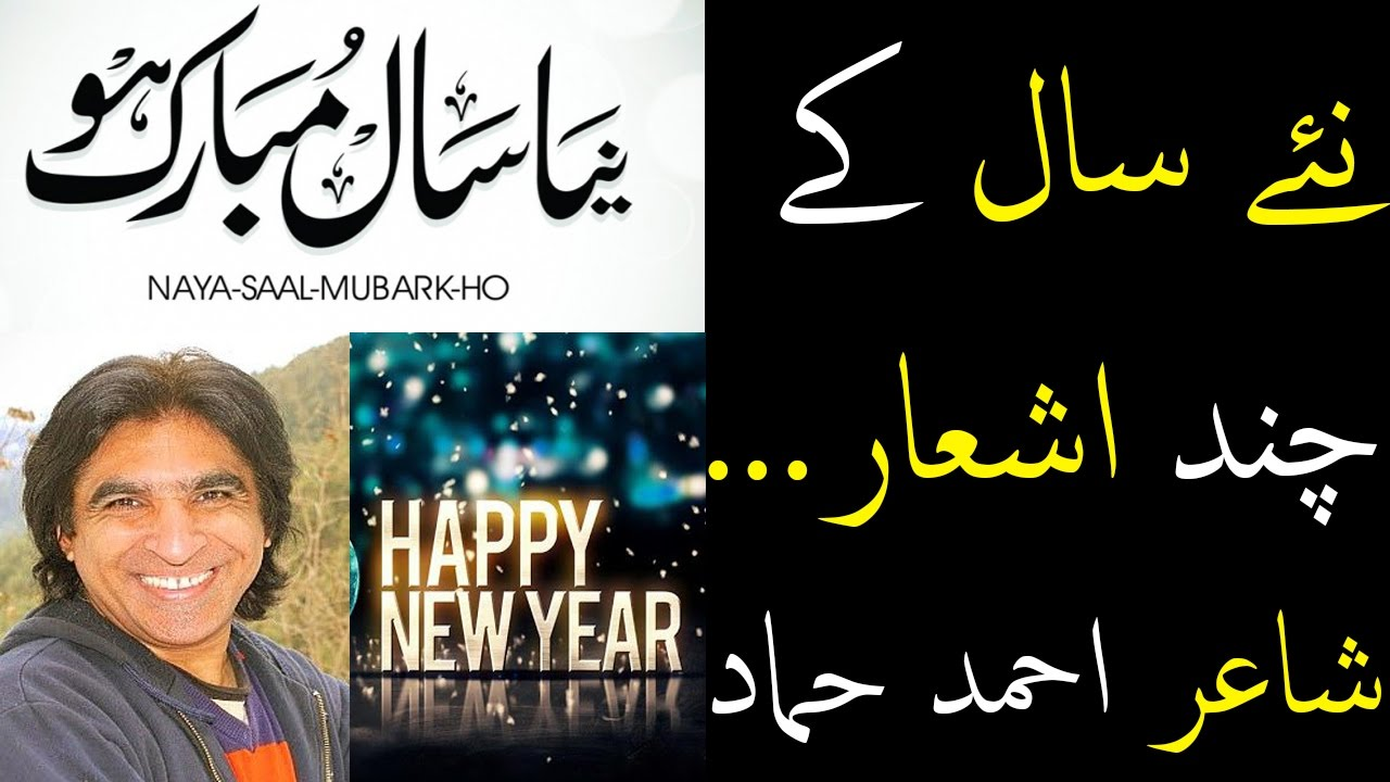 new year poetry in urduhindi by ahmad hammad happy new year 2017 life skills tv youtube
