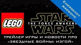 Трейлер LEGO Star Wars: The Force Awakens и «Звездные войны: Изгой» | RUS - COMRADE SERPIN TV