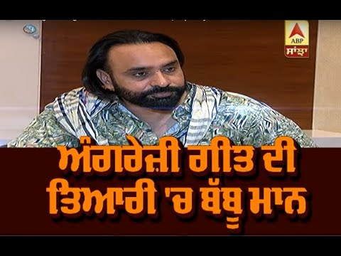 Babbu Maan Will release English songs and Action Movie In 2020 | Abp Sanjha