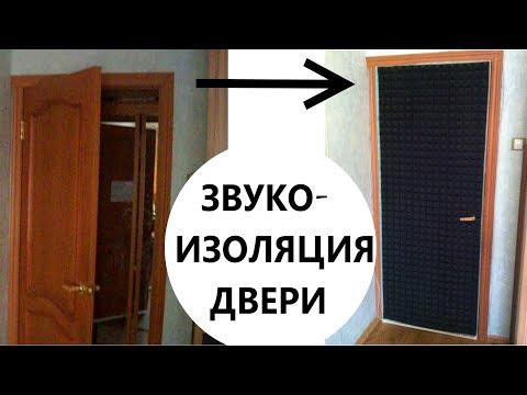 Как шумоизолировать дверь в комнату