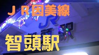 【JR西日本】智頭駅(因美線・智頭急行線)