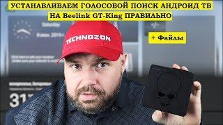 Устанавливаем ГОЛОСОВОЙ ПОИСК АНДРОИД ТВ на Beelin...