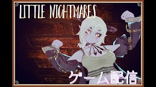 [LIVE] 【ゲーム配信!】LITTLE NIGHTMARES