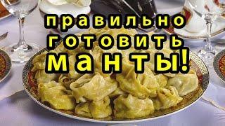Манты по узбекски!