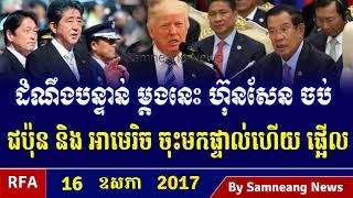 កក្រកើកហើយអាមេរិចនិងជប៉ុនមកកម្ពុជា,Cambodia Hot News Today,Khmer News