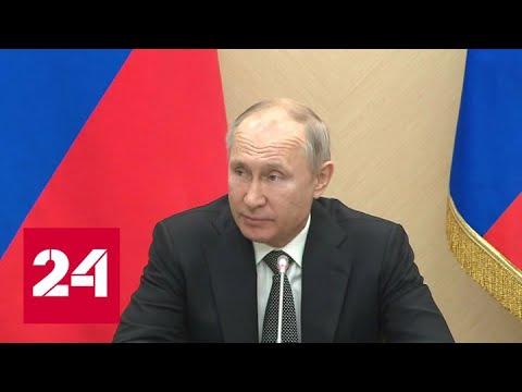Дополнительные меры для экономики: Владимир Путин провел совещание с правительством - Россия 24