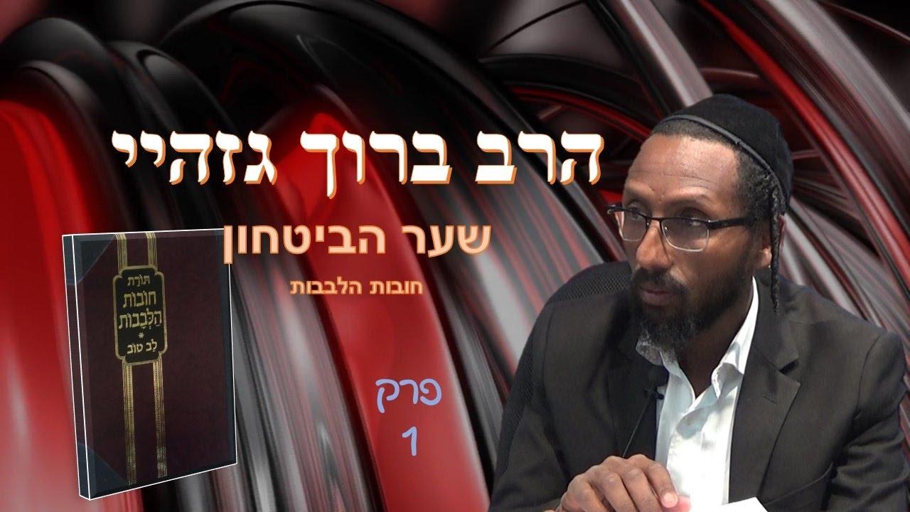 הרב ברוך גזהיי - חובות הלבבות'   שער הבטחון   פרק 1 - Rabbi baruch gazahay