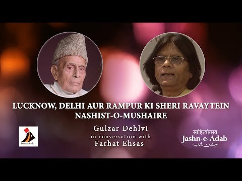 Lucknow, Delhi aur Rampur Ki Sheri Ravaytein - Nashist-o-Mushaire   Gulzar Dehlvi with Farhat Ehsas