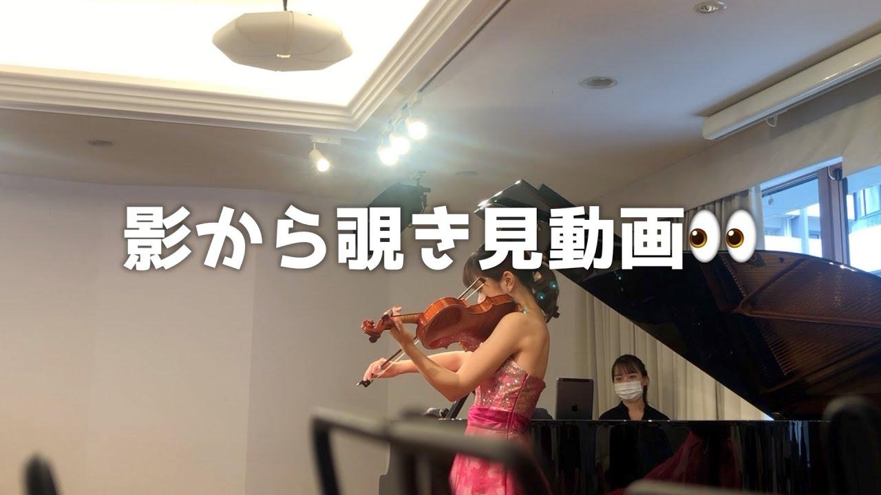 リサイタル「colorful in名古屋」の、覗き見動画【モンティ/チャルダッシュ (Csárdás-Monti)】