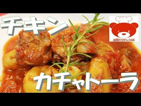 How to make Chicken Cacciatore (Hunter Style Chicken tomato stew) #28 ...