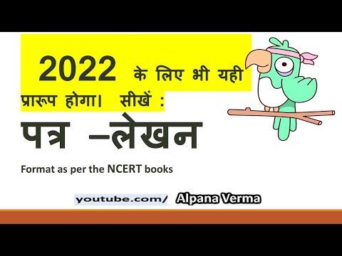 पत्र लेखन -Patr Lekhan -[औपचारिक और अनौपचारिक]-Hindi grammar 2017