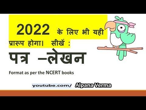 पत र ल खन Patr Lekhan As Per Ncert Hindi Grammar 2019