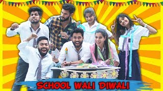 School Wali Diwali | BakLol Video