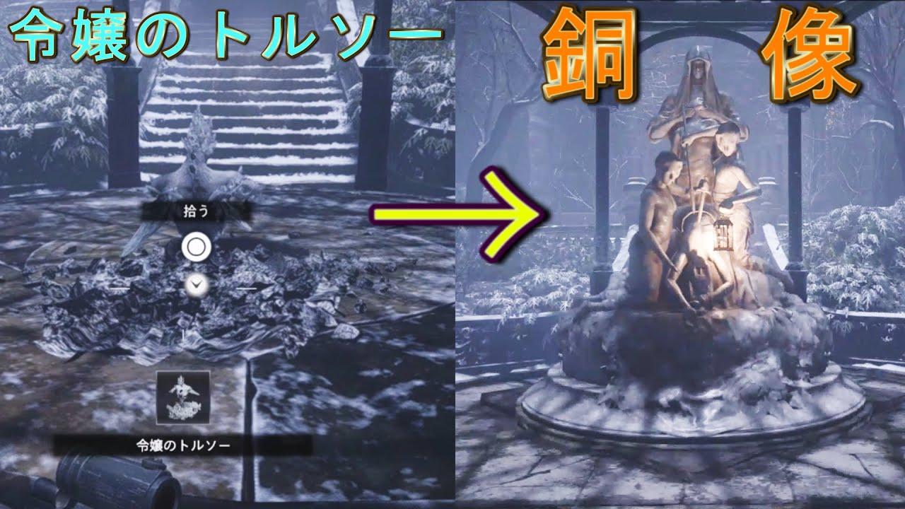 """""""銅像が出現する位置""""に""""令嬢のトルソー""""があったらどうなる?etc【バイオハザードヴィレッジ】バイオハザード8"""