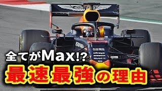 【祝初PP】F1レッドブルホンダのマックス・フェルスタッペンが最強の理由!