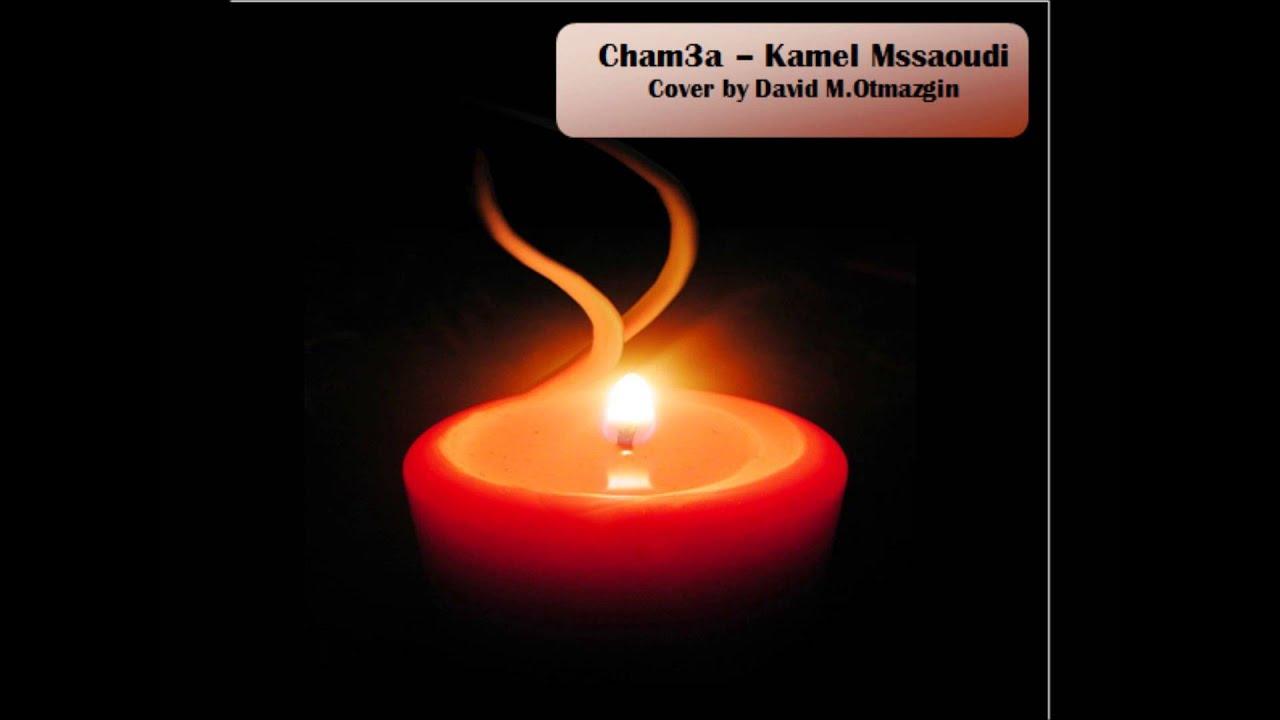 cham3a kamal messaoudi