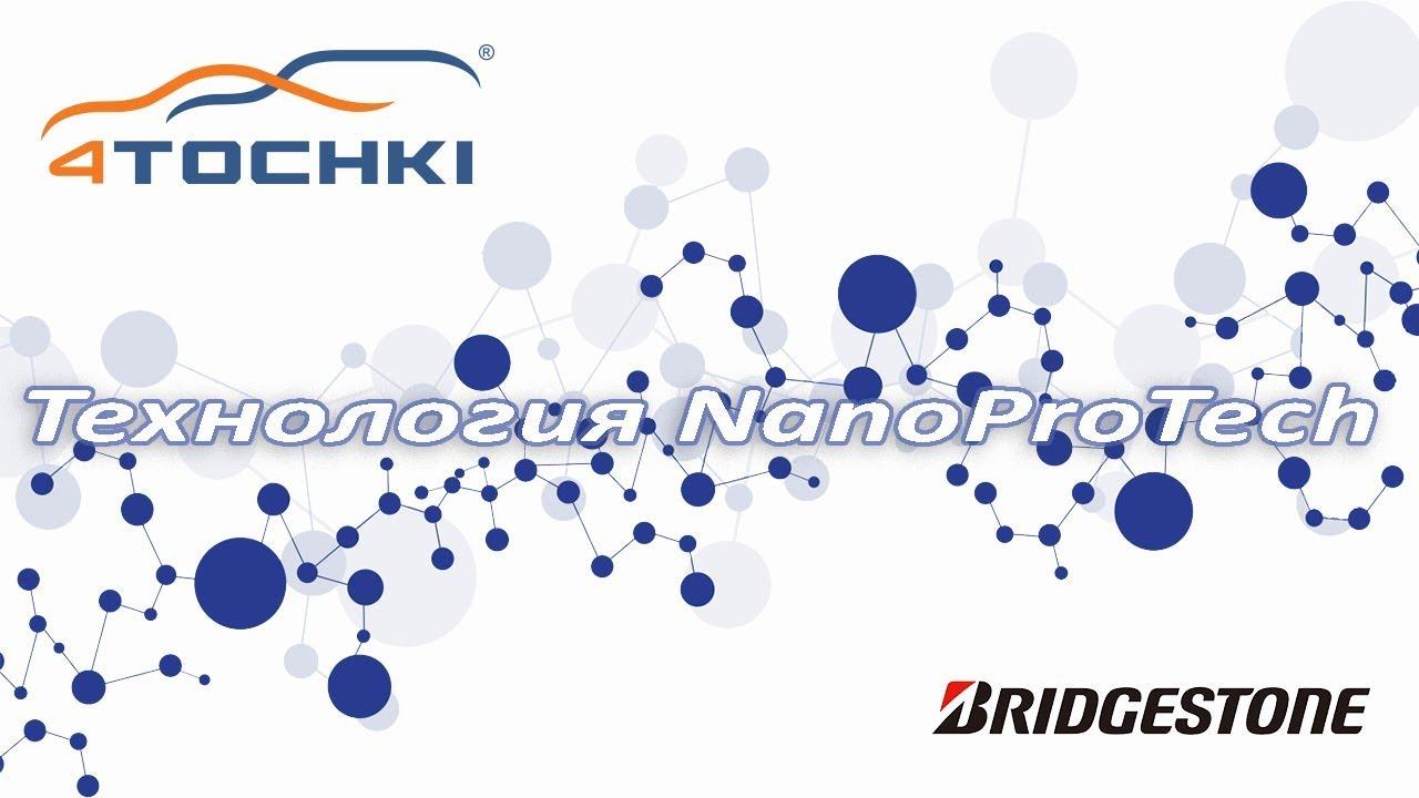 Технология Bridgestone NanoProTech на 4точки. Шины и диски 4точки - Wheels & Tyres