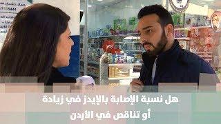 سؤال الشارع مع الاء أبو حمدة - هل نسبة الإصابة بالإيدز في زيادة أو تناقص في الأردن
