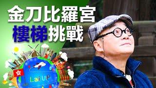 【日本旅遊】千級樓梯挑戰!金刀比羅宮 - 日本人一生必定要來參拜一次的神社!? -《拉住爸爸去旅行》Ep.8