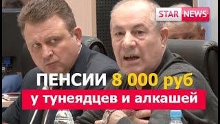 Пенсии 8000 рублей у алкашей Депутат Гасан Набиев единорос