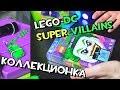 Коллекционка, которая затроллила таможню! (LEGO DC Super-Villains)