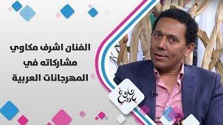 الفنان اشرف مكاوي - مشاركاته في المهرجانات العربية - حلوة يا دنيا