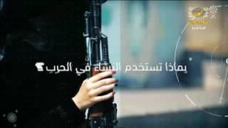 تقرير عن تجنيد الحوثي للنساء والأطفال وبعض الأفارقة