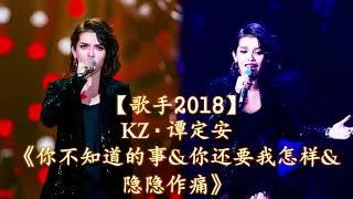 HD高清音质 【歌手2018】 KZ·谭定安   -《你不知道的痛》 无杂音清晰版本 菲律宾女孩一上场就拿下第一排名,赶快来听听吧!