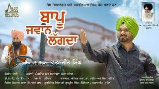 Bapu Jawan Lagda | (Full HD) | Watanjit Singh | New Punjabi Songs 2019 | Latest Punjabi Songs 2019