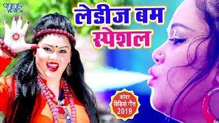 अनु दुबे का यह बोलबम गीत YOUTUBE पर तेजी से फ़ैल रहा है - Kanwar Video Song 2019