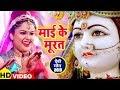 Anu Dubey (2019) का सबसे हिट देवी गीत VIDEO SONG -|| Maai Ke Murat || Bhojpuri Mata Bhajan 2019