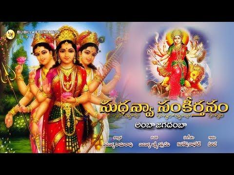 Ambaa Jagadamba - Neeraj