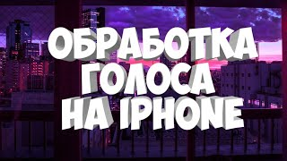 КАК ОБРАБОТАТЬ ГОЛОС НА IPHONE? | ТУТОРИАЛ