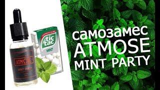 Атмос Минт Пати за 14 рублей | Рецепт самозамеса | Atmose Mint Party | TPA рецепты