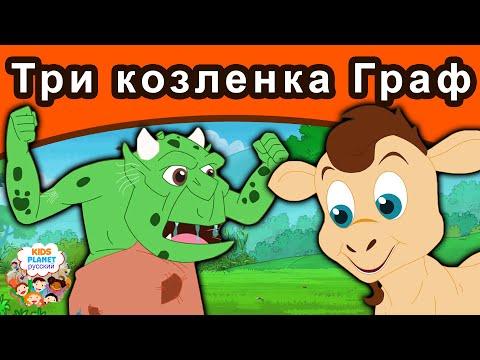 Мультфильм два козленка