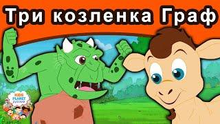 Три козленка Граф русские сказки сказки на ночь мультфильмы сказки