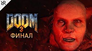 Прохождение Doom 3 | Финал (Absolute HD Mod)